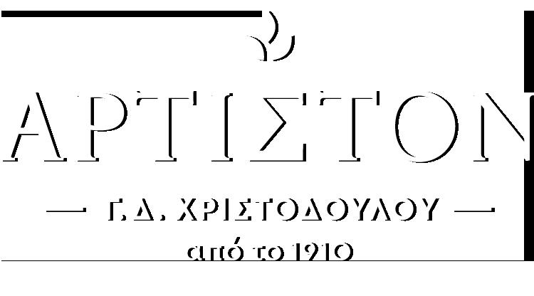 ΑΡΤΙΣΤΟΝ